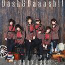 Dash&Daaash!!(TV Size)/風男塾