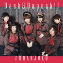Dash&Daaash!!/風男塾