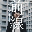 前線/ヒグチアイ