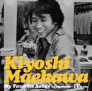 My Favorite Songs~Japanese~IV/前川 清