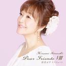 Dear Friends VIII 筒美京平トリビュート/岩崎 宏美(益田 宏美)