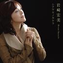 シアワセノカケラ/岩崎 宏美