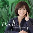 Thanks/岩崎 宏美(益田 宏美)