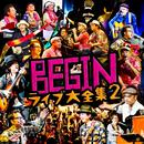 BEGINライブ大全集2(DISC-1)/BEGIN