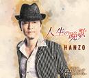 人生の晩歌 Bタイプ/HANZO