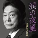 涙の夜風/増位山太志郎