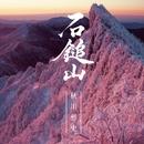 石鎚山/秋川雅史