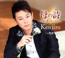母の詩(うた)~白いカーネーション~/Kenjiro