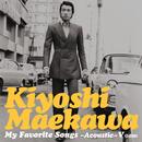 My Favorite Songs~Acoustic~V/前川 清