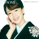 KONOMI SINGLE collection 2/杜このみ