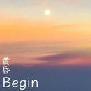 黄昏/BEGIN