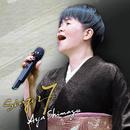 SINGER7/島津亜矢