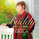 Buddy(バディ)~素晴らしき相棒~/天童よしみ