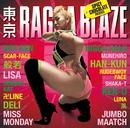 東京 RAGGA BLAZE/V.A.