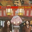 ぼちぼちいこか+6tracks/上田正樹