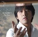 花の首飾り/リュ・シウォン