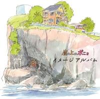 「崖の上のポニョ」イメージアルバム