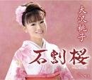 石割桜/大沢桃子