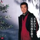 芸能生活35周年 特別企画 五木ひろし・・・石原裕次郎を歌う/五木ひろし