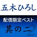 五木ひろし 配信限定ベスト 其の二/五木ひろし