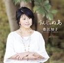 うんじゅぬ島/桑江知子