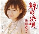 鯨の浜唄/浅田あつこ