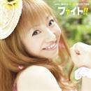 ファイト!!with MAYU 夏SELECTION7月/飯塚雅弓