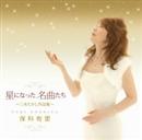 星になった名曲たち~三木たかし作品集~/保科有里