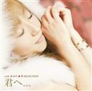 君へ。。。with MAYU☆冬SELECTION/飯塚雅弓