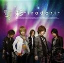 彩-irodori-初回限定盤 A/彩冷える