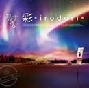 彩-irodori-初回限定盤 B/彩冷える