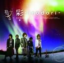 彩-irodori-通常盤/彩冷える