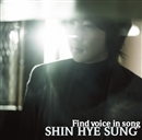 Find Voice in song/SHIN HYE SUNG