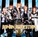 ROMAN REVOLUTION/ダウト