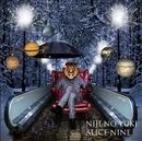 虹の雪/Alice Nine