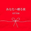 あなたへ贈る歌/erica