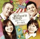 THE REBORN SONGS~80'sハーモニー~/サーカス