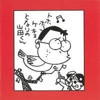 ホーホケキョとなりの山田くんオリジナルサウンドトラック~家内安全は、世界の願い。