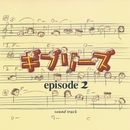 ギブリーズ episode 2 サウンドトラック/Various Artists