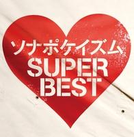 ソナポケイズム SUPER BEST/ソナーポケット