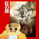 紅の豚 イメージアルバム/久石 譲