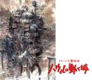 イメージ交響組曲 ハウルの動く城/久石 譲