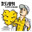ギッザギザ -GI THE GIZA-/カジノ891
