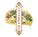 全身全霊謳歌集/ダウト