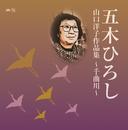 山口洋子作品集~千曲川~/五木ひろし