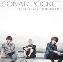 Song for you ~明日へ架ける光~ 通常盤A/ソナーポケット