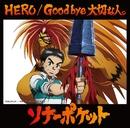 HERO/Good bye 大切な人。/ソナーポケット