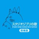 スタジオジブリの歌 -増補盤-/V.A.