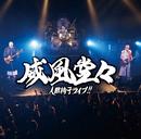 威風堂々~人間椅子ライブ!!/人間椅子