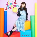 vivid station/渡部優衣